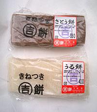 高知 日曜市 名物 のしもち(うる餅・砂糖餅・かんば餅など)